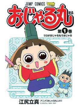 おじゃる丸 1 (ジャンプ・コミックス)(ジャンプコミックス)