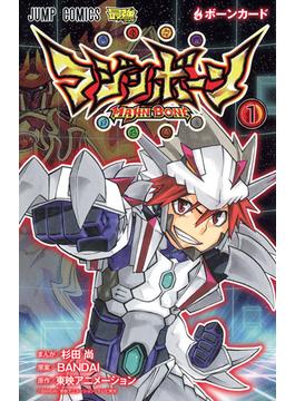 マジンボーン 1 (ジャンプ・コミックス)(ジャンプコミックス)