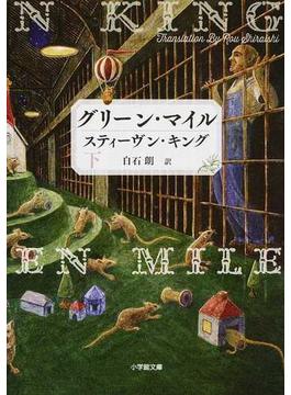 グリーン・マイル 下(小学館文庫)
