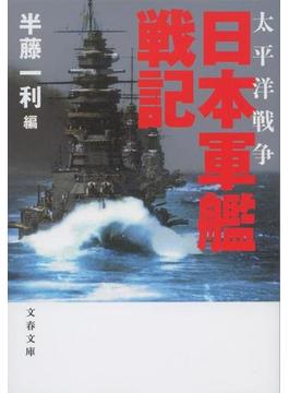 太平洋戦争日本軍艦戦記 新装版(文春文庫)