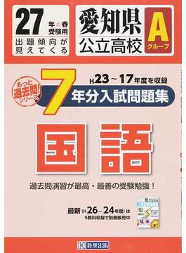 愛知県公立高校Aグループ7年分入試問題集国語 27年春受験用