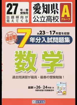 愛知県公立高校Aグループ7年分入試問題集数学 27年春受験用