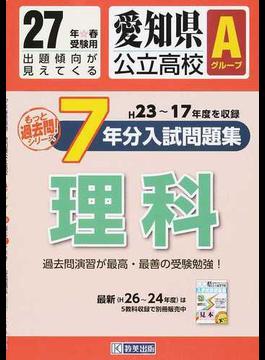 愛知県公立高校Aグループ7年分入試問題集理科 27年春受験用