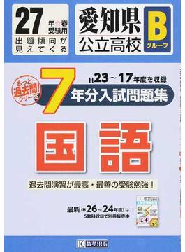 愛知県公立高校Bグループ7年分入試問題集国語 27年春受験用