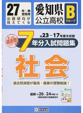 愛知県公立高校Bグループ7年分入試問題集社会 27年春受験用