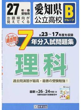 愛知県公立高校Bグループ7年分入試問題集理科 27年春受験用