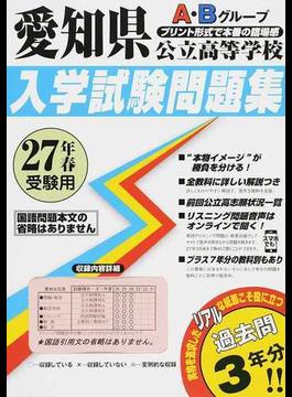 愛知県A・Bグループ公立高等学校入学試験問題集 27年春受験用