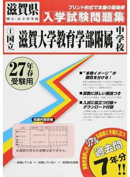 国立滋賀大学教育学部附属中学校 27年春受験用