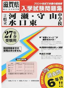 県立河瀬・守山 水口東中学校 27年春受験用