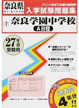 奈良学園中学校〈A日程〉 27年春受験用