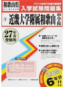 近畿大学附属和歌山中学校 27年春受験用