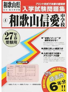 和歌山信愛中学校 27年春受験用