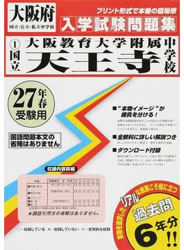 国立大阪教育大学附属天王寺中学校 27年春受験用