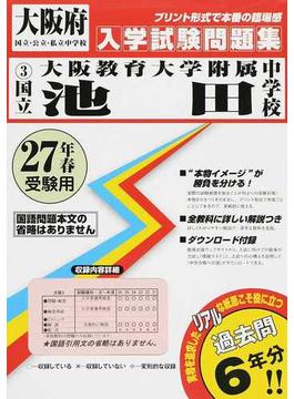 国立大阪教育大学附属池田中学校 27年春受験用