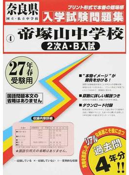 帝塚山中学校〈2次A・B入試〉 27年春受験用