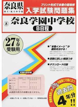 奈良学園中学校〈B日程〉 27年春受験用