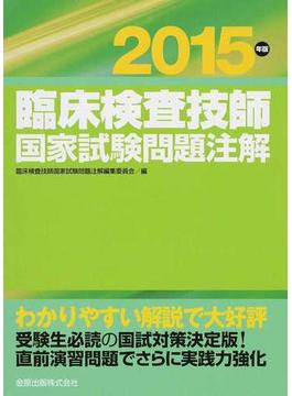 臨床検査技師国家試験問題注解 2015年版