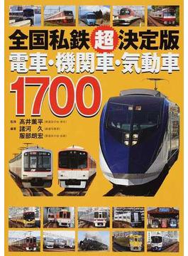 全国私鉄超決定版電車・機関車・気動車1700