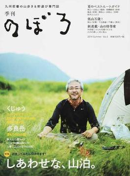 季刊のぼろ 九州・山口版 Vol.5(2014夏) しあわせな、山泊。