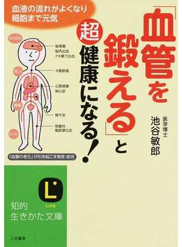 「血管を鍛える」と超健康になる! 血液の流れがよくなり細胞まで元気(知的生きかた文庫)