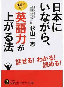 日本にいながら、面白いほど英語力が上がる法(知的生きかた文庫)