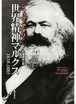 世界精神マルクス 1818−1883