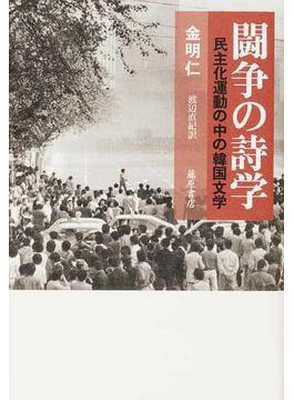 闘争の詩学 民主化運動の中の韓国文学