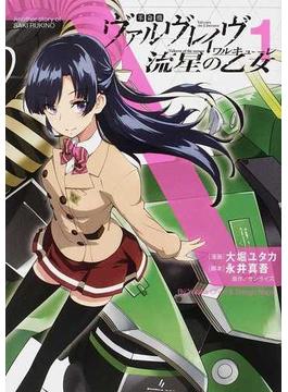 革命機ヴァルヴレイヴ流星の乙女 (電撃コミックスNEXT) 2巻セット(電撃コミックスNEXT)