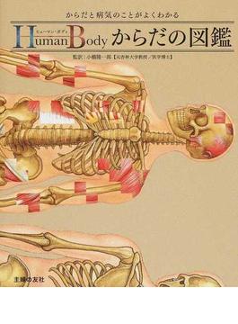 ヒューマン・ボディからだの図鑑 〈からだと病気〉詳細図鑑