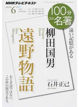 柳田国男『遠野物語』 遠い記憶がある(NHKテレビテキスト)
