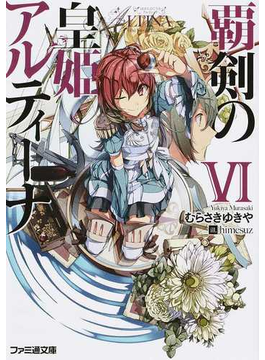 覇剣の皇姫アルティーナ 6(ファミ通文庫)