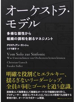 オーケストラ・モデル 多様な個性から組織の調和を創るマネジメント