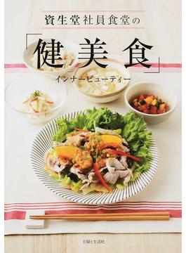 資生堂社員食堂の「健美食」インナービューティー