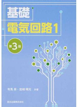 基礎電気回路 第3版 1