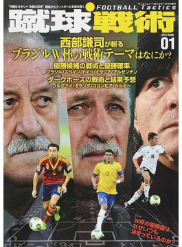 蹴球戦術 01(2014ISSUE) ブラジルW杯の戦術テーマと優勝候補の可能性(サンエイムック)