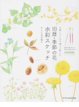 旧暦・季節の花水彩スケッチ 手軽につくれる贈って楽しむ 道具の基本から花別の描き方まで