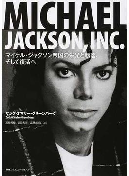 MICHAEL JACKSON,INC. マイケル・ジャクソン帝国の栄光と転落、そして復活へ