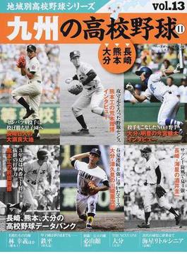 九州の高校野球 2 長崎、熊本、大分(B.B.MOOK)
