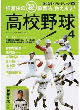 高校野球 強豪校の㊙練習法、教えます! 4(B.B.MOOK)