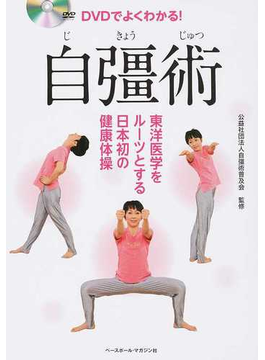 自彊術 DVDでよくわかる! 東洋医学をルーツとする日本初の健康体操