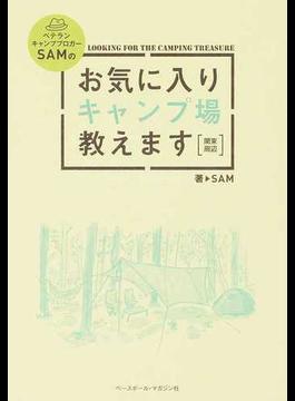 ベテランキャンプブロガーSAMのお気に入りキャンプ場教えます 関東周辺