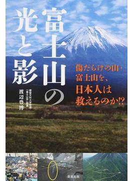 富士山の光と影 傷だらけの山・富士山を、日本人は救えるのか!?