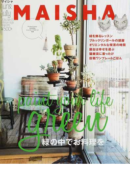MAISHA Interior style magazine NO.15(2014june july) paint your life green緑の中でお料理を