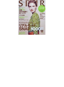 SPUR 増刊 2014−6 No.296