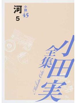 小田実全集 小説第45巻 河 5