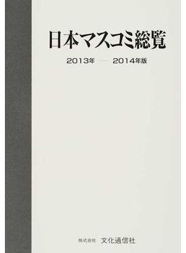 日本マスコミ総覧 2013年−2014年版