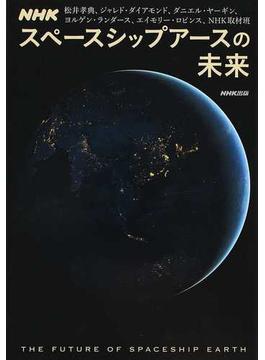 NHKスペースシップアースの未来