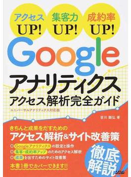 Googleアナリティクスアクセス解析完全ガイド ユニバーサルアナリティクス対応版 アクセスUP!集客力UP!成約率UP!