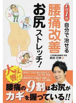 1日1分自分で治せる腰痛改善お尻ストレッチ!