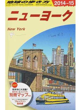 地球の歩き方 2014〜15 B06 ニューヨーク